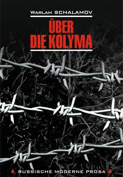 Über die Kolyma / О Колыме. Книга для чтения на немецком языке