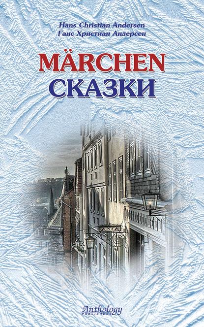 Marchen / Сказки