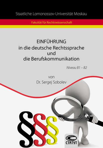 Einführung in die deutsche Rechtssprache und die Berufskommunikation / Введение в немецкий язык права и профессиональную коммуникацию