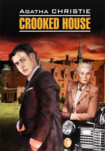 Crooked House / Скрюченный домишко. Книга для чтения на английском языке