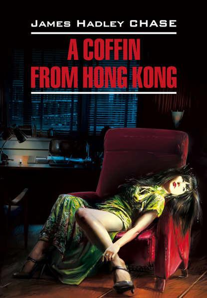 A Coffin from Hong Kong / Гроб из Гонконга. Книга для чтения на английском языке