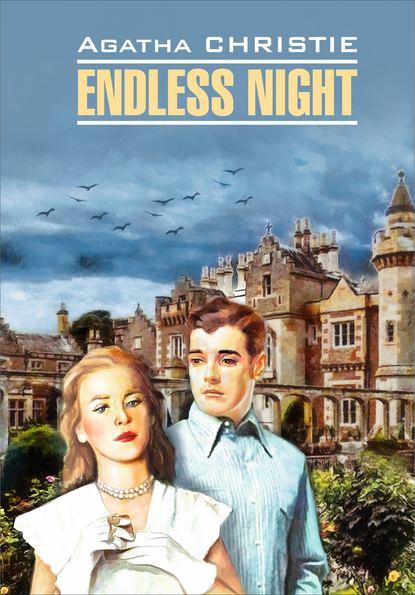 Endless Night / Бесконечная ночь. Книга для чтения на английском языке