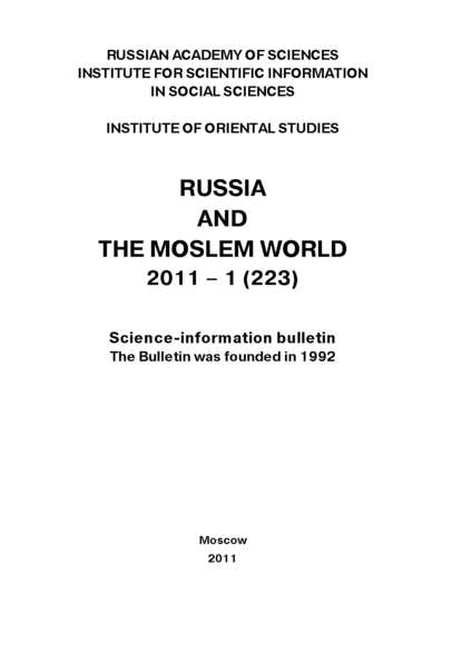 Russia and the Moslem World № 01 / 2011