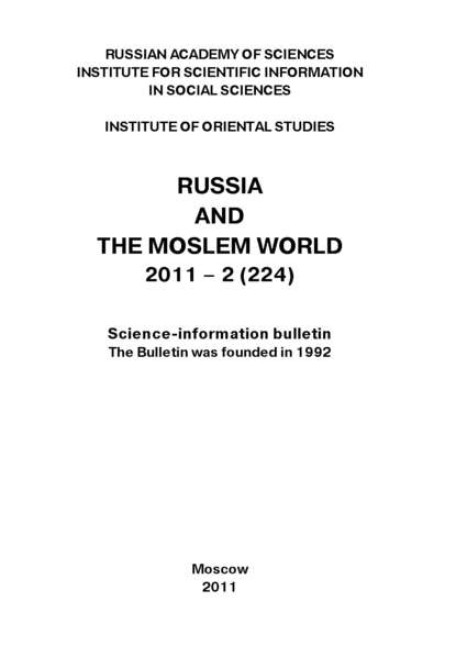 Russia and the Moslem World № 02 / 2011