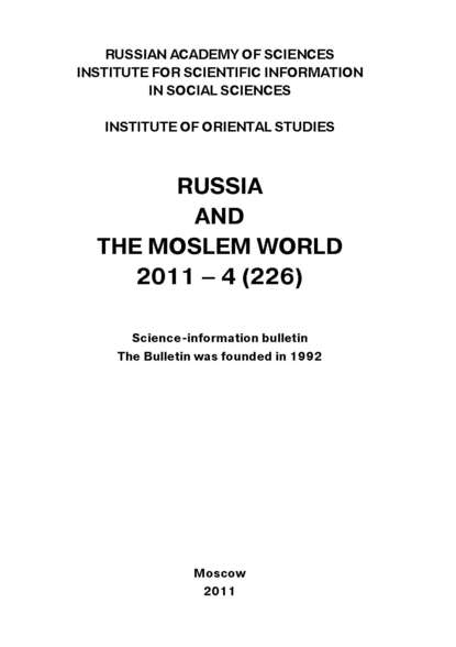 Russia and the Moslem World № 04 / 2011