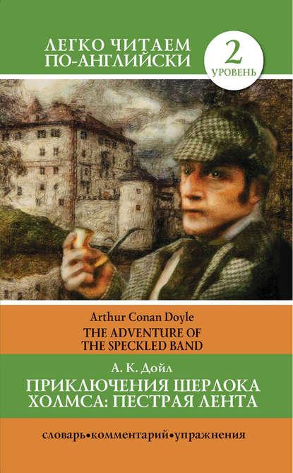 Приключения Шерлока Холмса. Пестрая лента / The Adventure of the Speckled Band