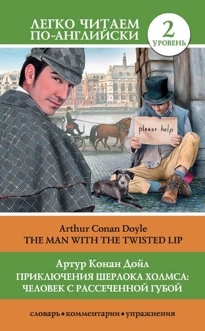 Приключения Шерлока Холмса: Человек с рассеченной губой / The Man with the Twisted Lip