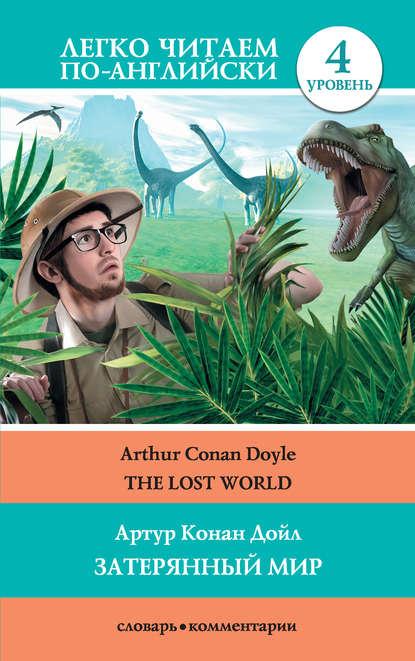 The Lost World / Затерянный мир