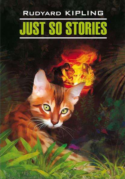 Just So Stories for Little Children / Просто сказки. Книга для чтения на английском языке