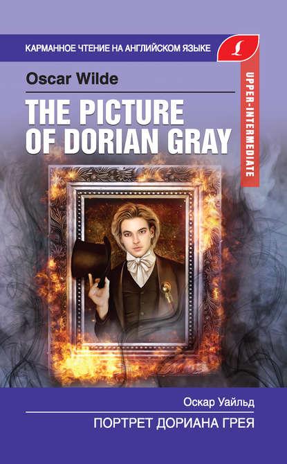 Портрет Дориана Грея / The Picture of Dorian Gray