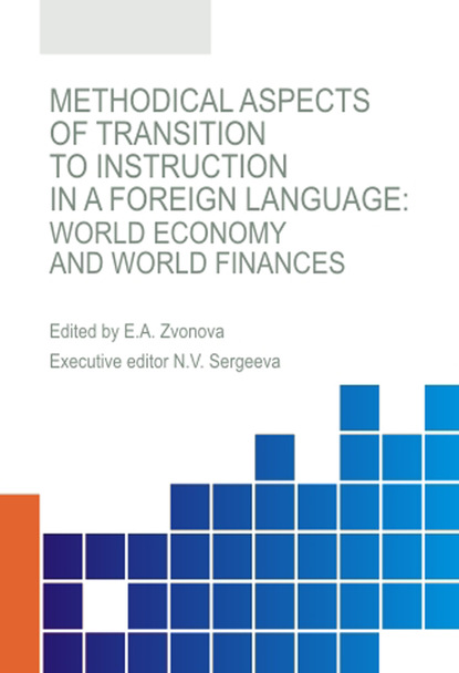 Methodical aspects of transition to instruction in a foreign language. World economy and world finances