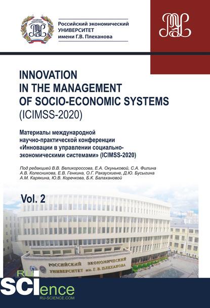 Innovation in the management of socio-economic systems (ICIMSS-2020). Материалы международной научно-практической конференции «Инновации в управлении социально-экономическими системами» (ICI