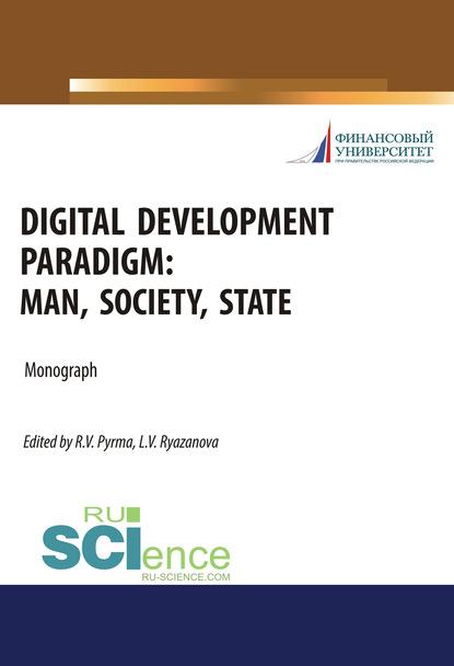 Digital development paradigm: man, society, state