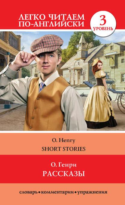 Рассказы / Short Stories
