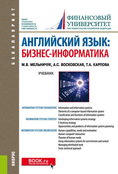 Английский язык: бизнес-информатика
