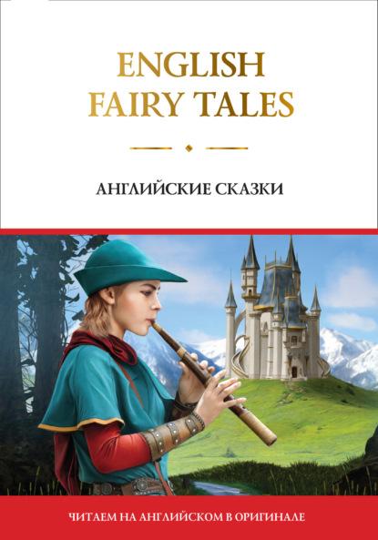 English Fairy Tales / Английские сказки