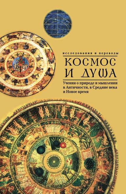 Космос и душа (выпуск второй). Учения о природе и мышлении в Античности, в Средние века и Новое время