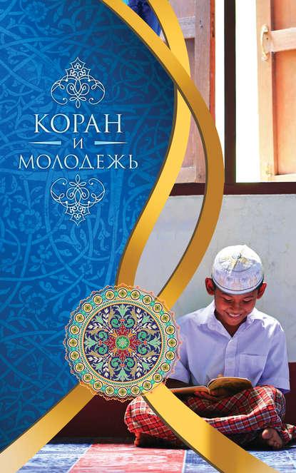 Коран и молодежь