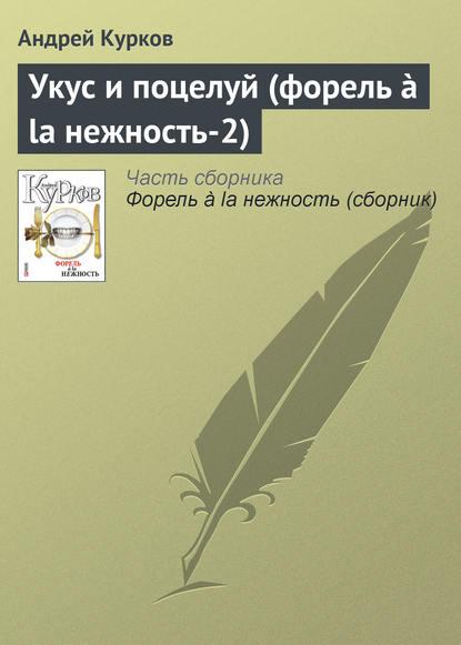 Укус и поцелуй (форель à la нежность-2)
