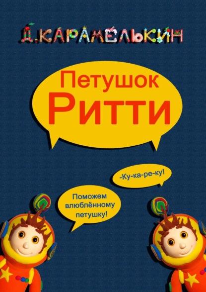 Петушок Ри́тти
