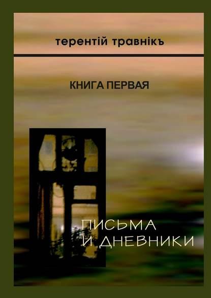 Письма и дневники. Книга первая