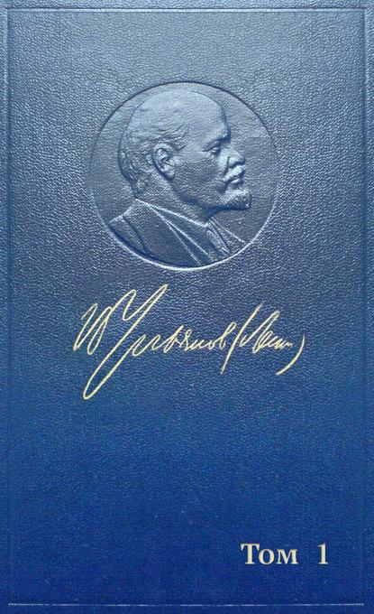 Полное собрание сочинений. Том 1. 1893–1894