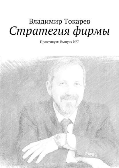 Стратегия фирмы. Практикум: Выпуск №7