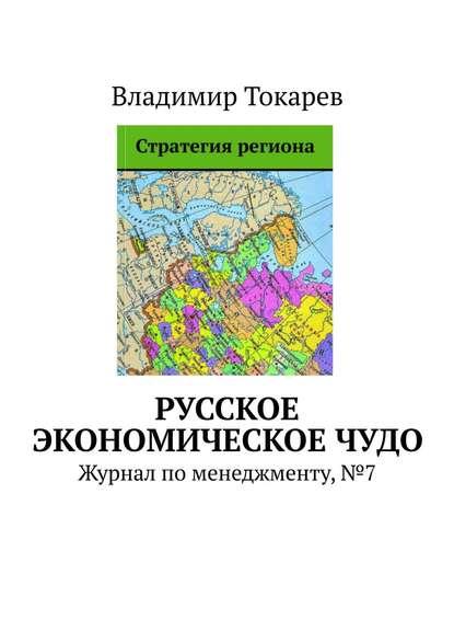 Русское экономическоечудо. Журнал по менеджменту, №7