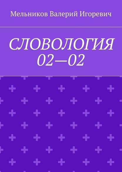 СЛОВОЛОГИЯ 02—02