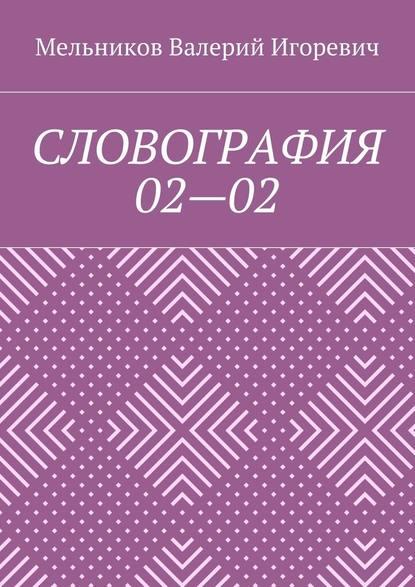СЛОВОГРАФИЯ 02—02