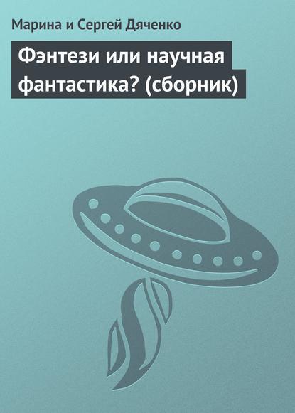 Фэнтези или научная фантастика? (сборник)