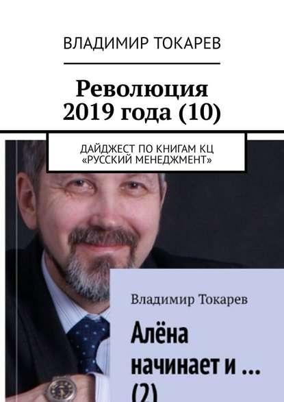Революция 2019года (10). Дайджест покнигам КЦ «Русский менеджмент»