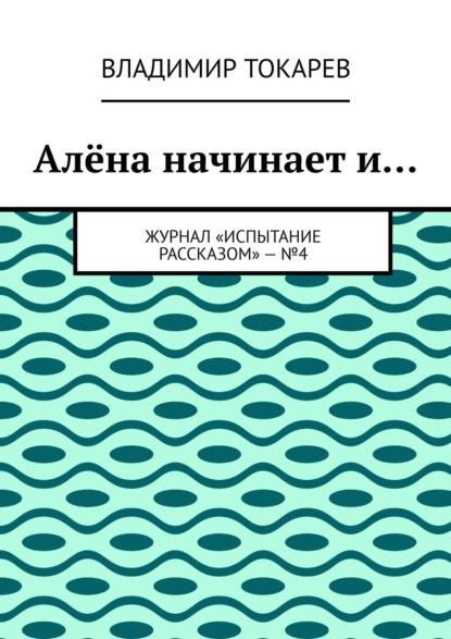 Алёна начинает и… Журнал «Испытание рассказом»–№4