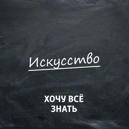 Почему это шедевр? Василий Суриков. Часть 2
