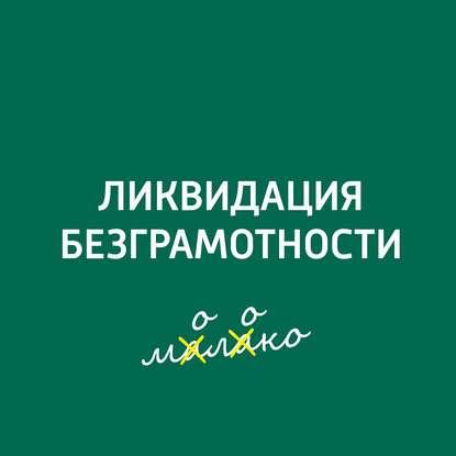 Специфика восприятия русского акцента иностранцами