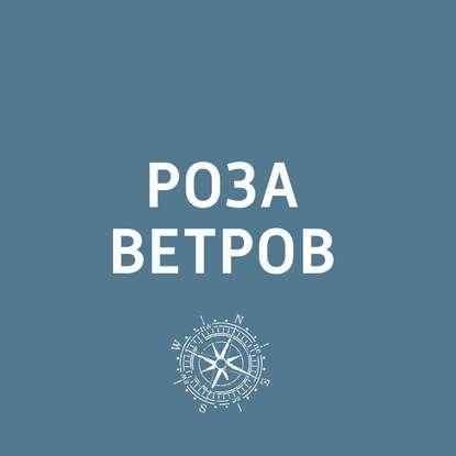 Подборка необычных экскурсий по Москве от Павла Картаева