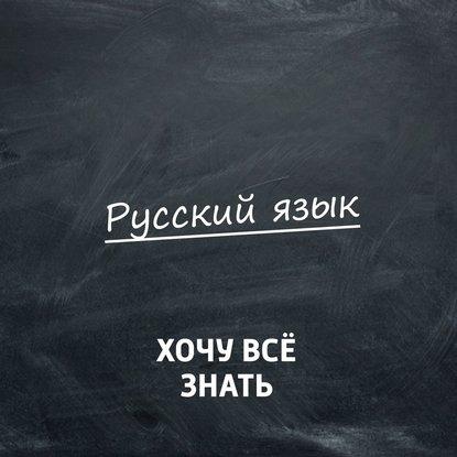 Олимпиадные задачи. Русский язык. Часть 47