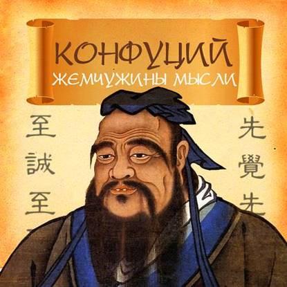 Конфуций. Жемчужины мысли