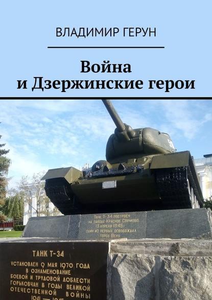 Война иДзержинские герои