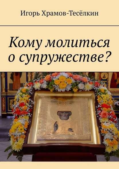 Кому молиться о супружестве?