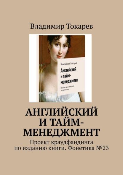 Английский итайм-менеджмент. Проект краудфандинга по изданию книги. Фонетика №23