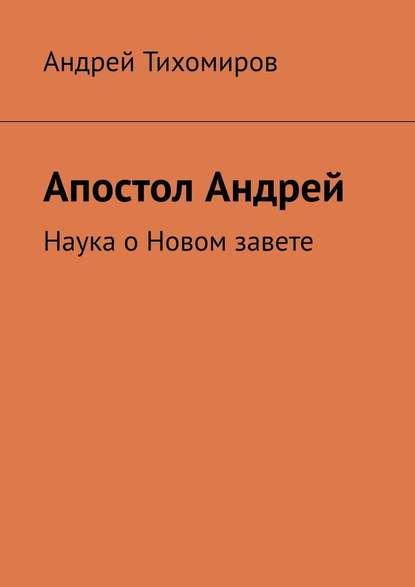 Апостол Андрей. Наука оНовом завете