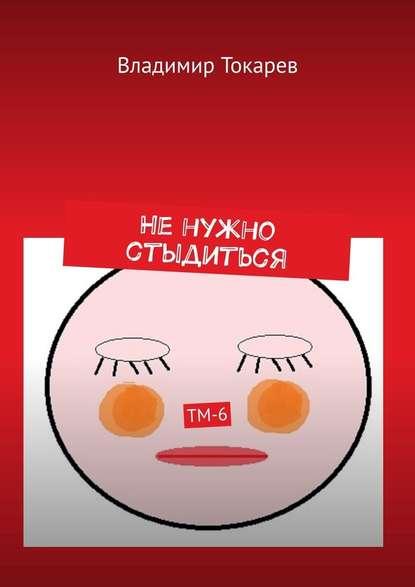 Ненужно стыдиться. ТМ-6