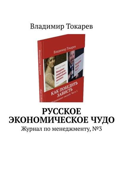 Русское экономическоечудо. Журнал по менеджменту, №3