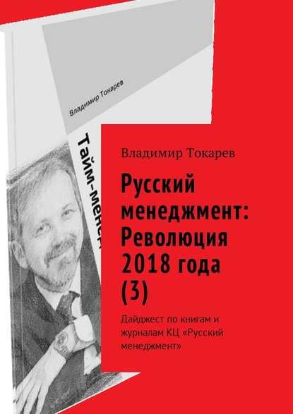 Русский менеджмент: Революция 2018 года (3). Дайджест по книгам и журналам КЦ «Русский менеджмент»