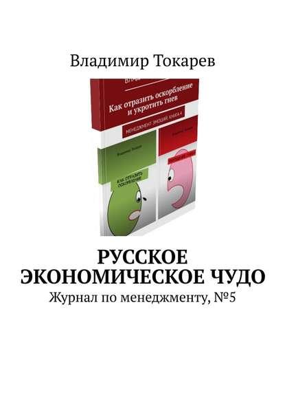 Русское экономическоечудо. Журнал по менеджменту, №5