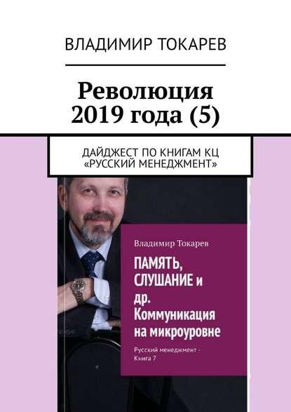 Революция 2019года (5). Дайджест покнигам КЦ «Русский менеджмент»