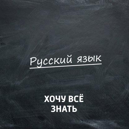 Олимпиадные задачи. Русский язык. Часть 75