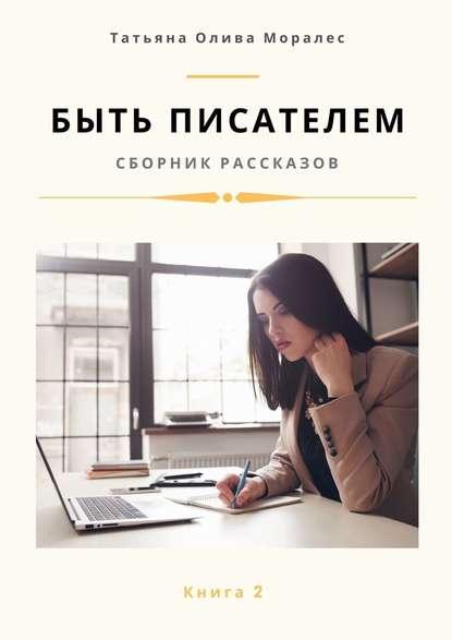 Быть писателем. Сборник рассказов. Книга2
