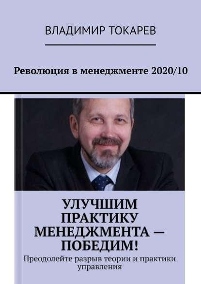 Революциявменеджменте2020/10